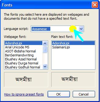 Make Assamese visible in Firefox or Internet Explorer
